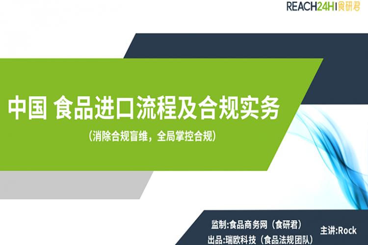 中国食品进口流程及合规务实